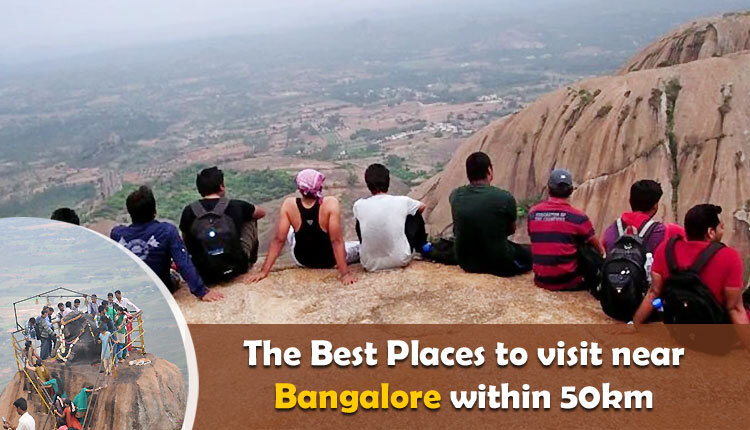 Places to visit near bangalore within 50 km